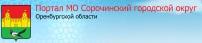 Портал Сорочинского городского округа